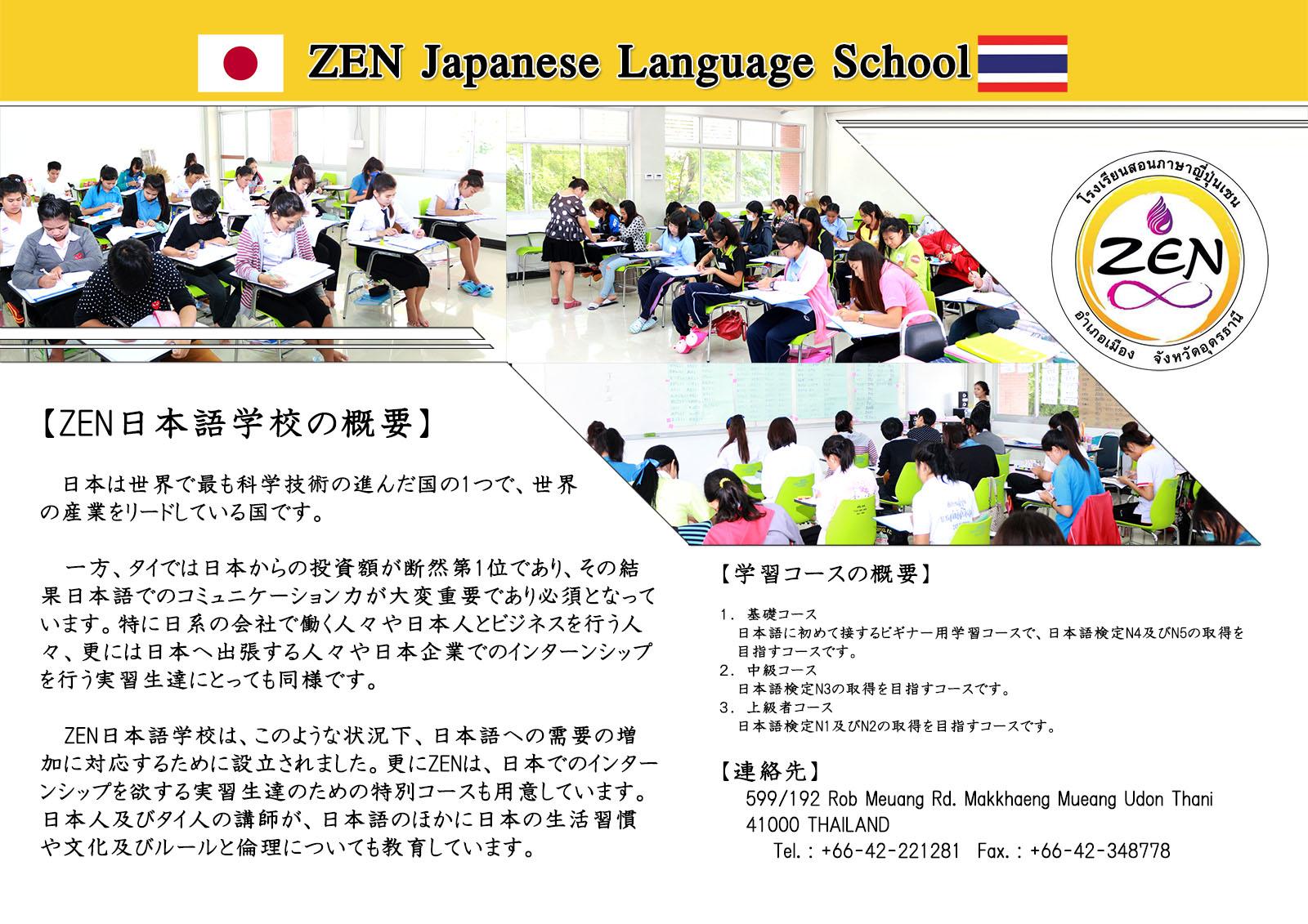 Zen School โรงเรียน เซน